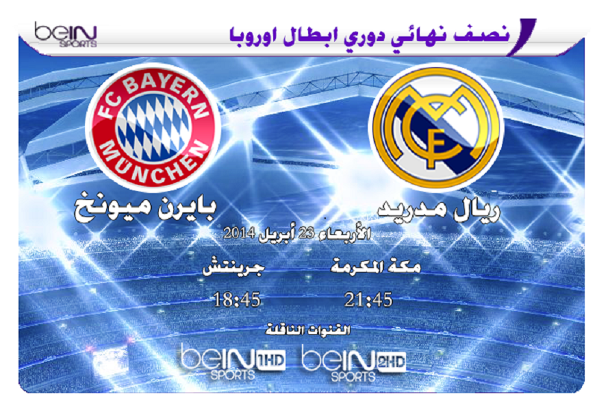 مباشر: ريال مدريد - بايرن ميونخ