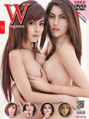 W Magazine Vol.11 – เมจิ,บีเอ็ม,ปีใหม่,นิ่ม