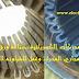 لف المحركات الكهربائية :صناعة ورق عازل مجاري المحرك وعمل الشبلونه السلكية