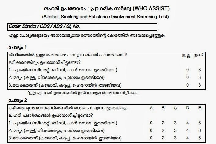 Madhumukthi Malayalam Survey Form  Arogyajalakam