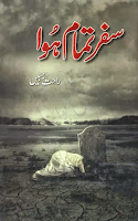 http://clicksforit.blogspot.com/2013/10/safar-tamaam-howa-by-rahat-jabeen.html