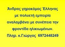 ΦΡΟΝΤΙΔΑ ΗΛΙΚΙΩΜΕΝΩΝ