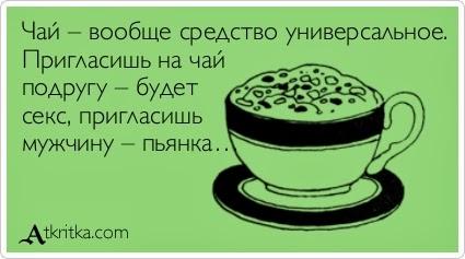 Если не пить чай вообще не