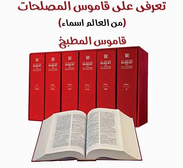 قاموس المصلحات