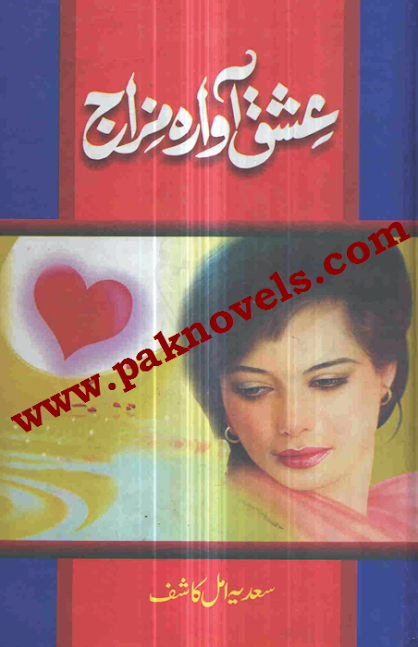 Ishq Awara Mizaj by Sadia Amal Kashif