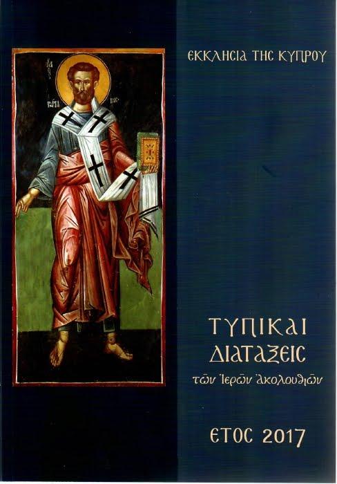 Τυπικό Ιερών Ακολουθιών της Εκκλησίας της Κύπρου 2017