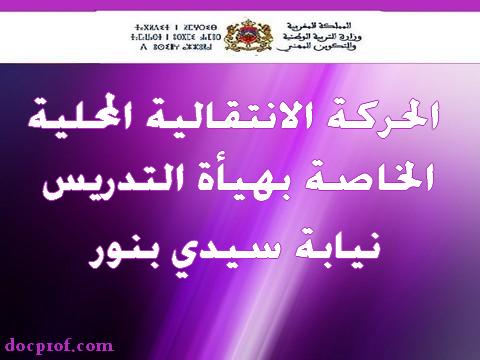 نتائج الحركة الانتقالية المحلية الخاصة بنيابة سيدي بنور