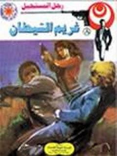 8- غريم الشيطان رجل المستحيل