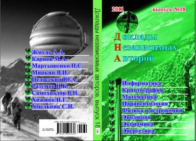 Моя научная публикация. Николай Хижняк в журнале Доклады Независимых Авторов.