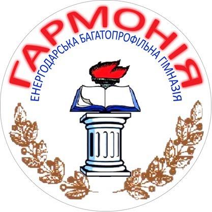 """ЕБГ """"Гармонія"""""""