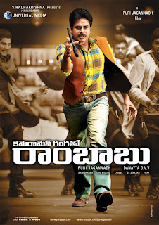 Cameraman Ganga Tho Rambabu Audio out wallpapers