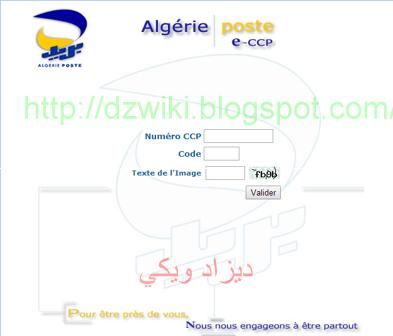 موقع بريد الجزائر الاطلاع على الرصيد eccp.poste.dz