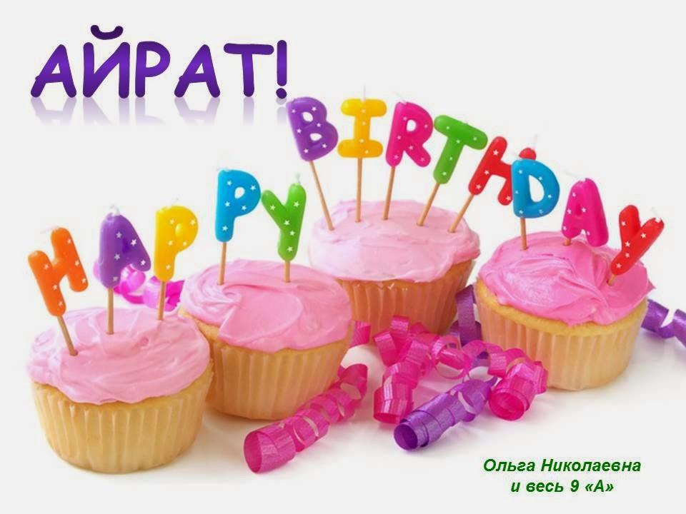Поздравление с днем рождения айрату 949