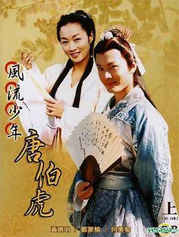 Tài Tử Phong Lưu Đường Bá Hổ