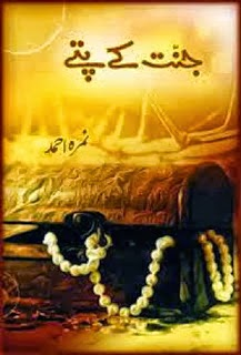 Jannat Ke Pattay Pdf By Nimra Ahmed Urdu Book ~ Free Urdu Pdf Books