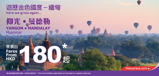 HK Express【新航點】開賣,緬甸-仰光、曼德勒 HK$180起,仲有8折碼,下午4點已開賣。