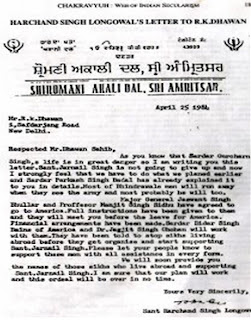 Very shocking is this letter real for Jaswant s bains