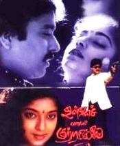 Watch Unnai Solli Kutramillai (1990) Tamil Movie Online