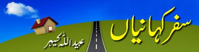 Safar Kahanian