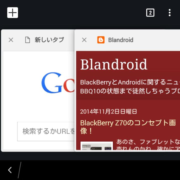 Chrome betaがインストールできた!