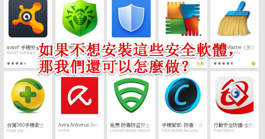 做好這五步 Android 安全設定,你不一定需要安全軟體