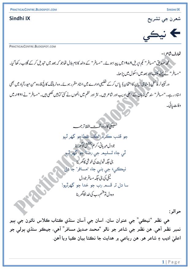neki-ashaar-ki-tashreeh-sindhi-notes-ix