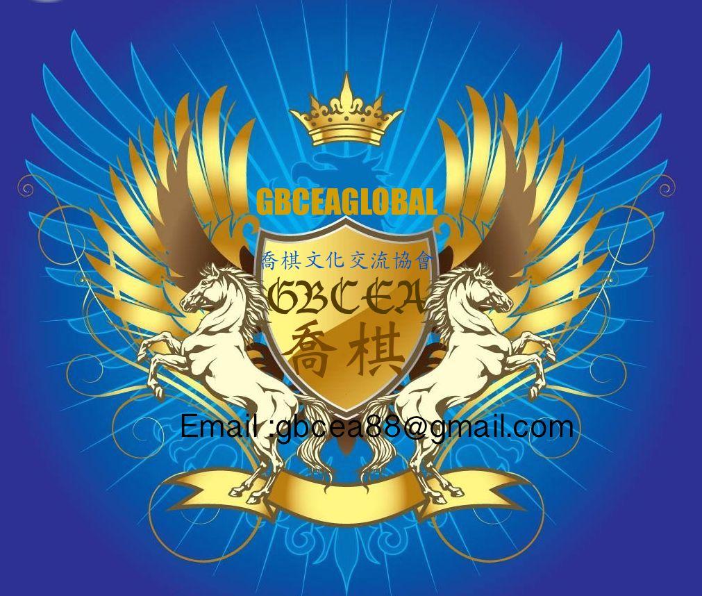GBCEA喬棋文化交流協會