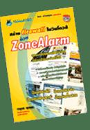 สร้าง firewall ในวินโดวส์ ด้วย ZoneAlarm
