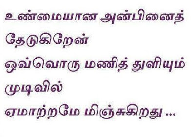 love disappointment quotes in tamil tamil image quotes