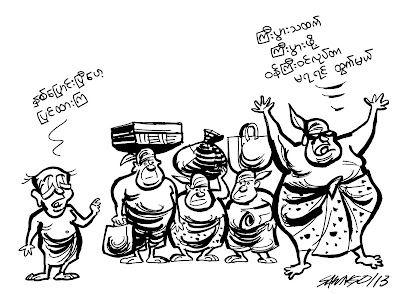 Saw Ngo – New Year Cartoon