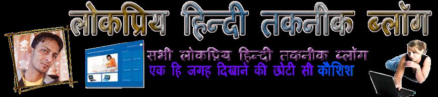 लोकप्रिय हिन्दी तकनीक ब्लॉग