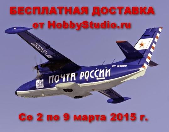 Бесплатная доставка от HobbyStudio.ru