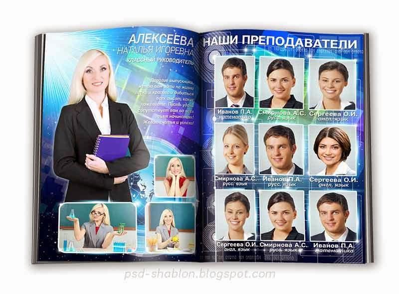 выпускная фотокнига для старших классов