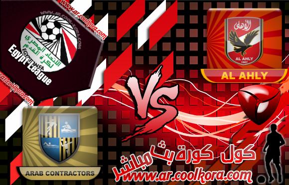 مشاهدة مباراة الأهلي والمقاولون العرب بث مباشر اليوم 30-1-2014 الدوري المصري Al Ahly vs Arab Contractors