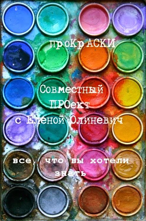 "СП ""ПроКраски"""