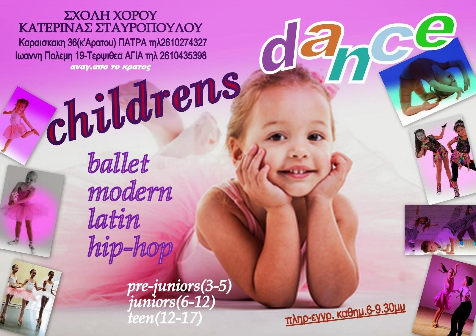 CHILDRENS DANCE-ΣΧΟΛΗ ΧΟΡΟΥ ΣΤΑΥΡΟΠΟΥΛΟΥ