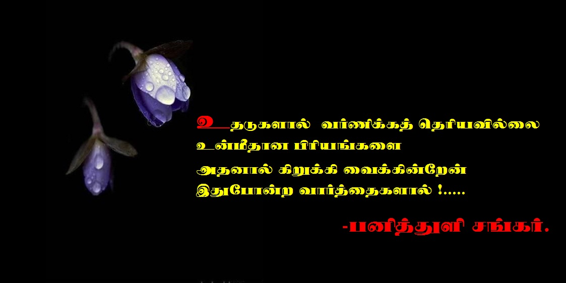 pirivu kavithaigal tamil kadhal kavithai 2013 tamil kadhal kavithaigal