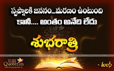 good-night-telugu-quotes-greetings-wishes-and-sms-messages-in-telugu-teluguquotez.in