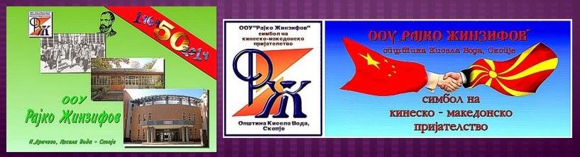 """училишен весник: """"СЕКОЈ НОВ ДЕН"""" на OОУ """"Рајко Жинзифов"""" - н. Драчево, Скопје"""