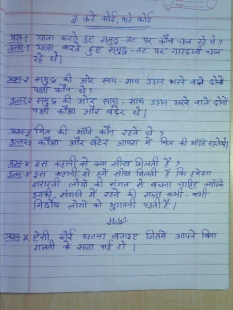Hindi patra lekhan pdf alexander calder con for Koi 5 anopcharik patra