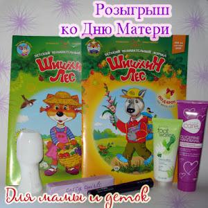 конфетка от Наташи ко дню матери стала моей))Ура!!