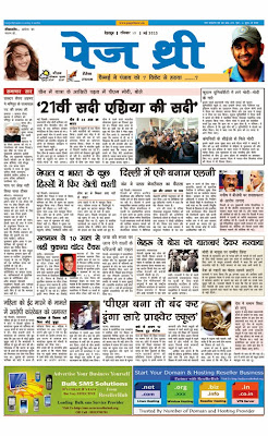 Page3 Newspaper