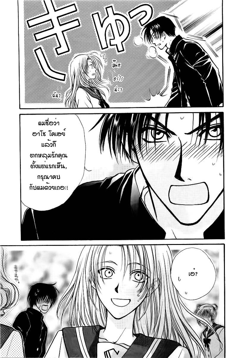 อ่านการ์ตูน Kakumei no Hi 8 ภาพที่ 11