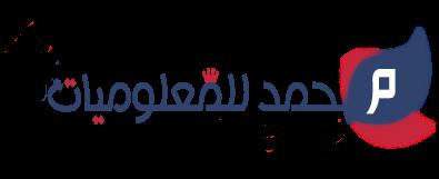 محمد للمعلوميات