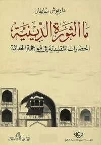 ما الثورة الدينية - كتابي أنيسي