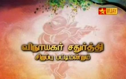 Sirappu Pattimandram Vijay Tv Vinayaka Chathurthi Special 29th August 2014 Full Program Show Vijay TV 29-08-2014 Watch Online Youtube HD Free Download