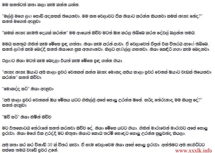 Mage sudu akki chathuri 3 sinhala wela katha and wala katha stories
