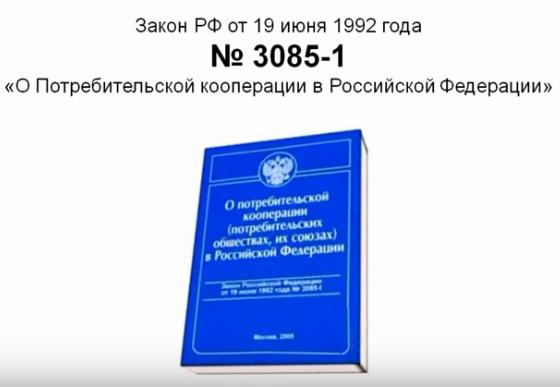 """Закон РФ 3085-1 """"О Потребительской кооперации"""""""