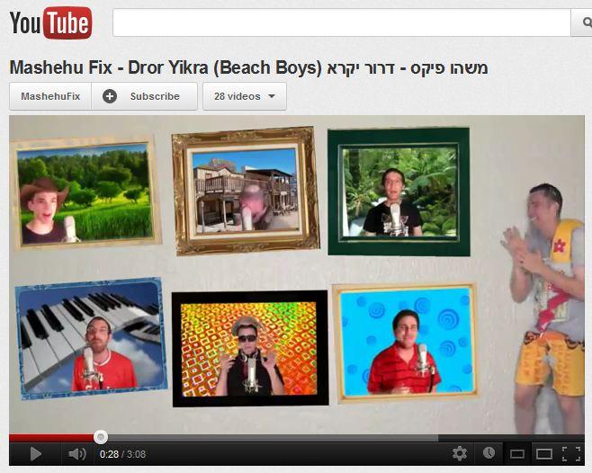 Dror Yikra Beach Boys