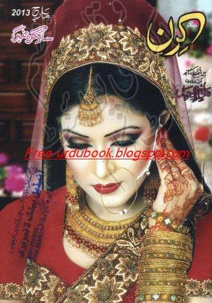 Kiran Digest March 2013